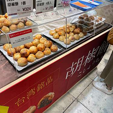 台湾豆坊のundefinedに実際訪問訪問したユーザーunknownさんが新しく投稿した新着口コミの写真