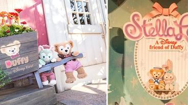 完了完了!絕對不能讓女朋友知道的Duffy熊新朋友「史黛拉兔Stella Lou」真的來啦~