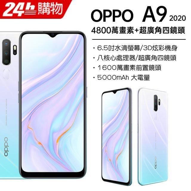 OPPO A9 2020 (8GB/128GB) 功能特色◎ 4G + 4G 雙卡雙待◎ Android 9.0 Pie 作業系統、ColorOS 6.0.1 操作介面◎ 6.5 吋 1,600 x