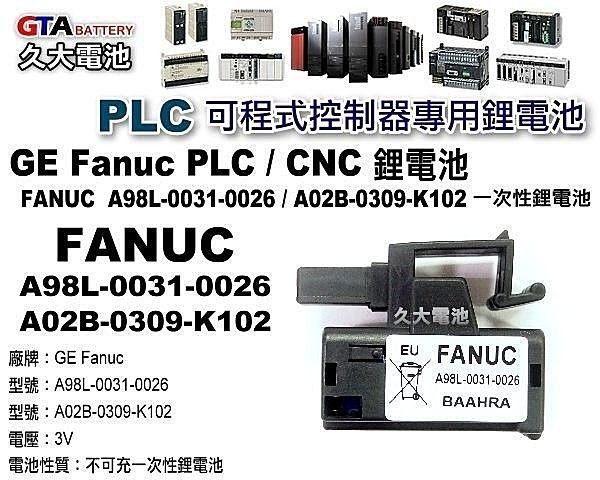 ✚久大電池❚ 奇異GE FANUC發那科PLC電池CNC電池A98L-0031-0026 3V鋰電池