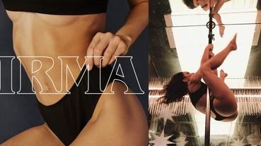 用最大膽直白的方式呈現性感!俄羅斯內衣品牌 IRMA 廣告竟找來脫衣舞孃跳鋼管展現「內在美」!