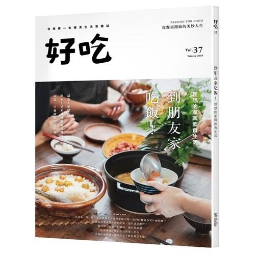 作者: 好吃研究室系列: TASTE出版社: 麥浩斯資訊(含漂亮家居出版)出版日期: 2019/12/09ISBN: 9789864085576頁數: 128好吃37:到朋友家吃飯!理想的家與飲食生活