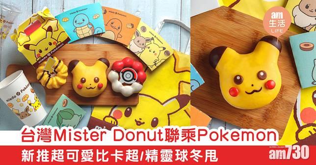 台灣Mister Donut聯乘Pokemon 新推超可愛比卡超/精靈球冬甩
