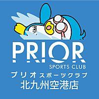 プリオスポーツクラブ北九州空港店