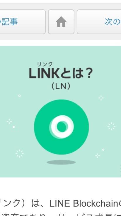 LINEの独自暗号通貨 「LINK(Ln) 」のコミュニティー  (暗号資産.仮想通貨)のオープンチャット