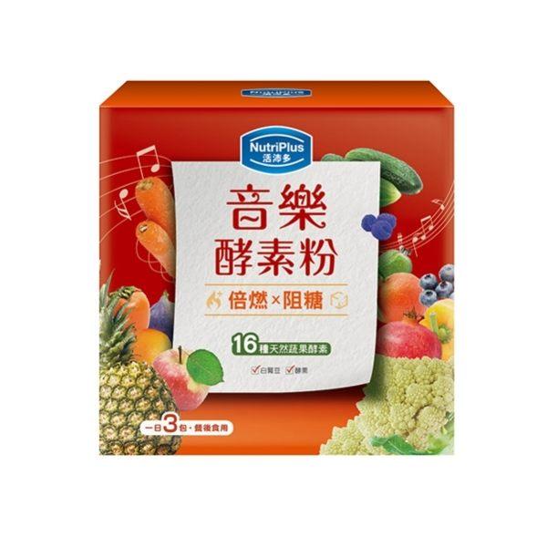 15種天然蔬果精釀,享孅x奏酵,果然有酵