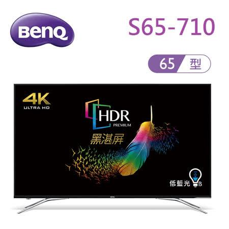 0連網顯示器-BenQ S65-7101. 65型/55型4K HDR VA超高對比面板,解析度UHD 3840 x 21602. 真120Hz原生面板,動態流暢增益,展現極致順暢感3. ISFccc