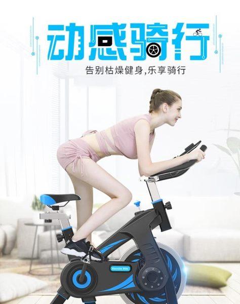 動感單車家用健身車運動減肥器材女性全身室內走路腳踏跑步自行車 汪喵百貨