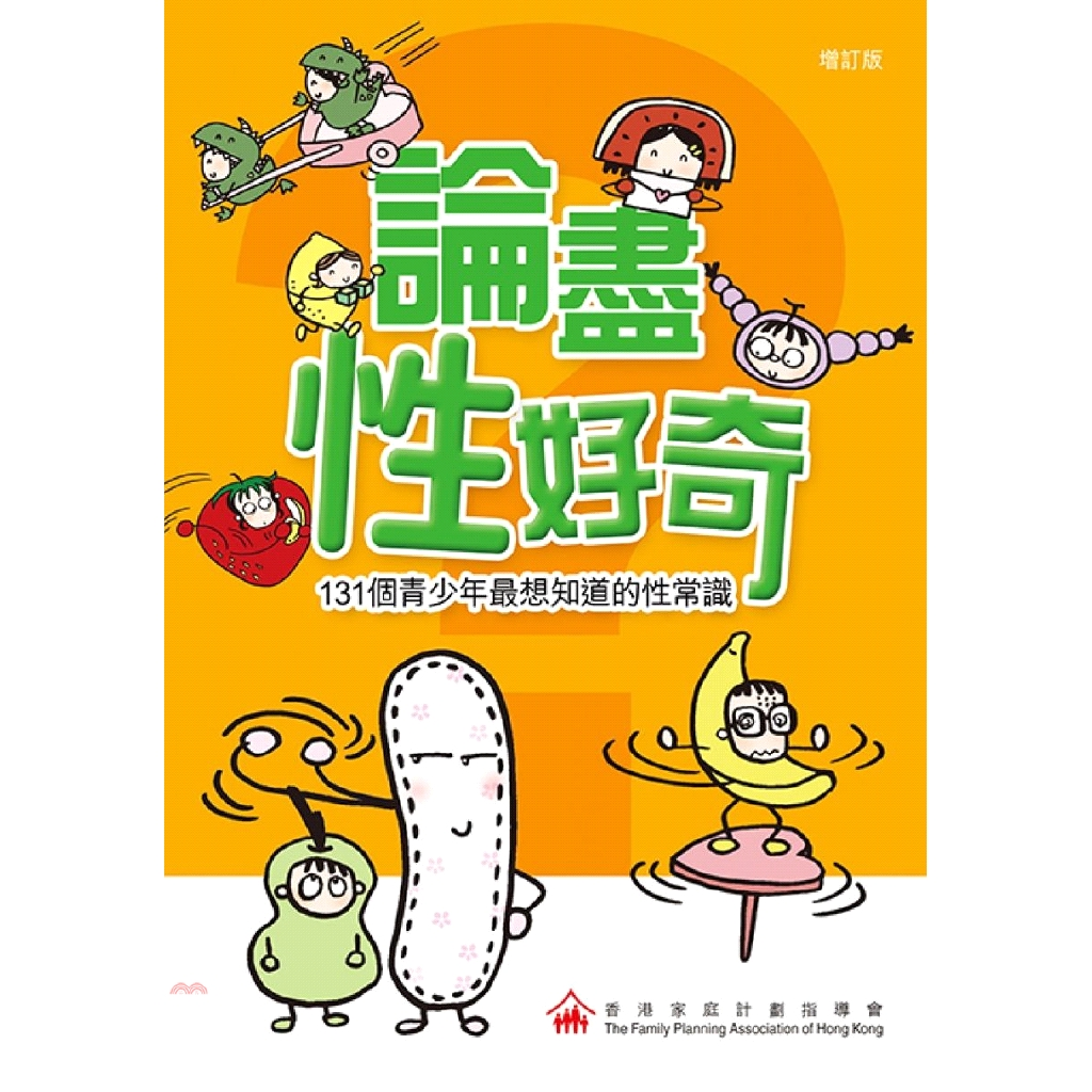 [88折]《天地圖書》論盡性好奇:131個青少年最想知道的性常識(增訂版)/香港家庭計劃指導會