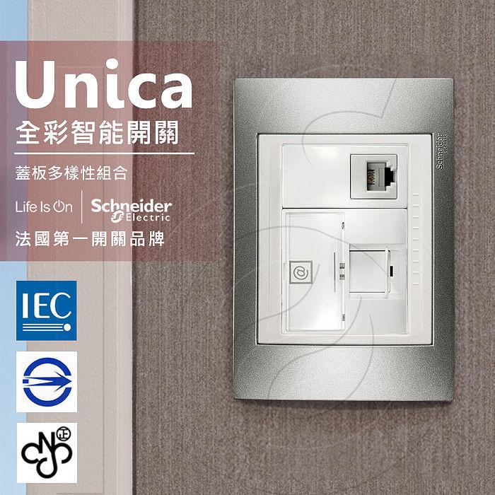 法國Schneider Unica Plus埋入式資訊網路/電話插座 ABS外框可可亞