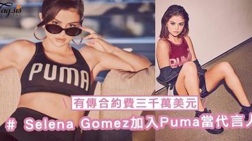 愛情事業兩得意!Selena Gomez跟隨男友The Weeknd的步伐加入Puma當代言人,有傳合約費三千萬美元!