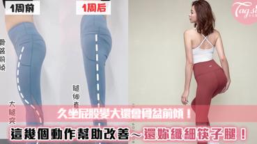 久坐屁股變大還會骨盆前傾!這幾個動作幫助改善~還妳纖細筷子腿!