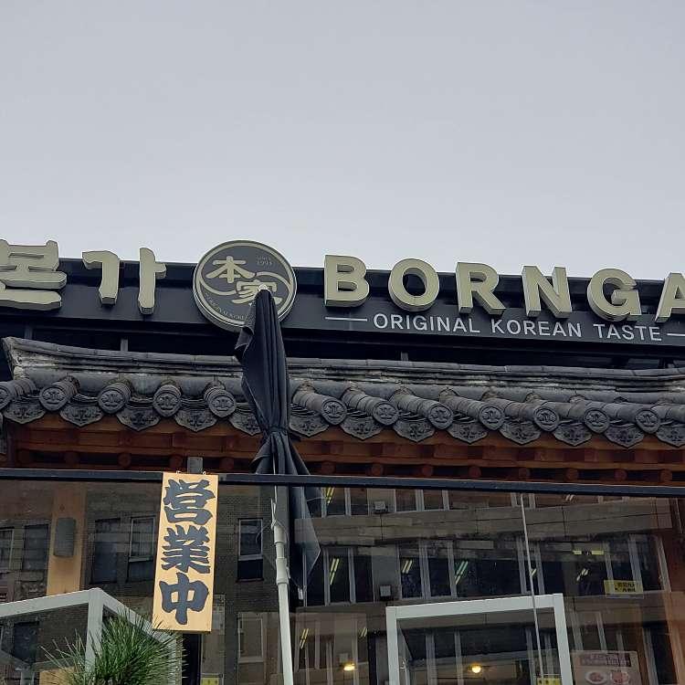 実際訪問したユーザーが直接撮影して投稿した大久保韓国料理本家 ボンガ 新宿職安通り店の写真