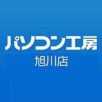 パソコン工房 旭川店