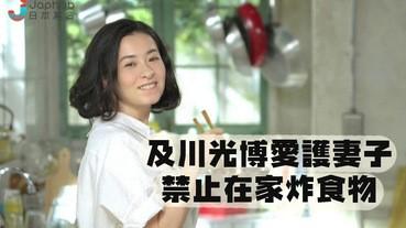 及川光博王子的家規:桌面上不準有炸物