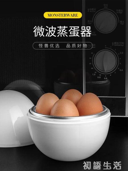 鋁合金微波爐專用蒸蛋器煮蛋器雞蛋羹蒸蛋碗圓形蒸蛋盒模具帶蓋 初語生活