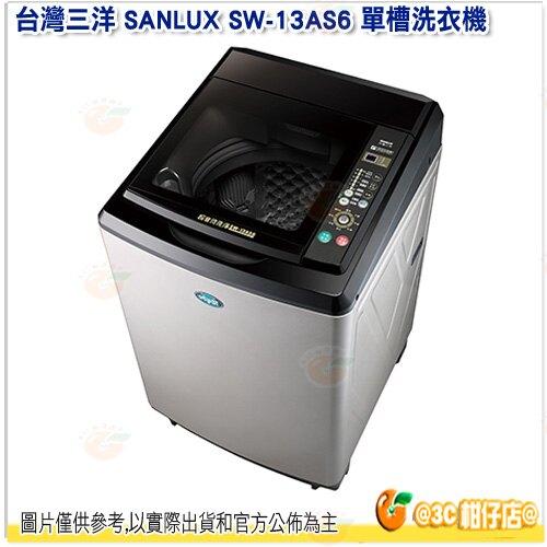含運含基本安裝 台灣三洋 SANLUX SW-13AS6 單槽洗衣機 13KG 全自動 保固三年 小家庭 省水 公司貨