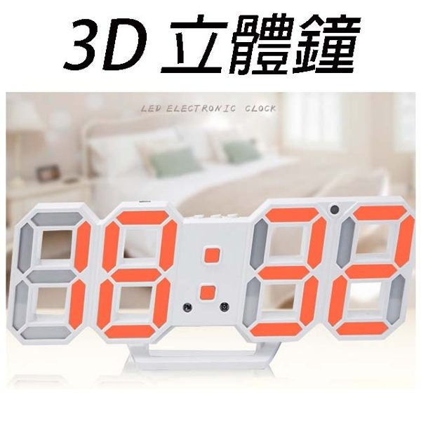 3D立體鐘 多功能科技電子鐘 掛鐘 萬年曆溫度計
