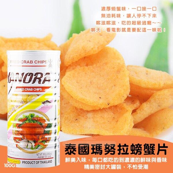 泰國瑪努拉螃蟹片100g