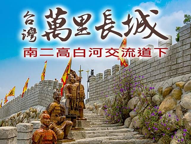 穿越古今會秦皇 中南部近年最夯打卡點 ~白河萬里長城