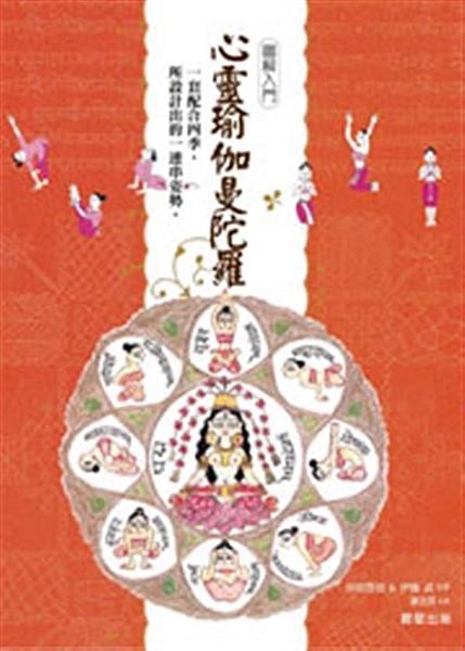 16種配合春夏秋冬四季的瑜伽曼陀羅。瑜伽曼陀羅,是配合美麗的四季,一連串程序的a...