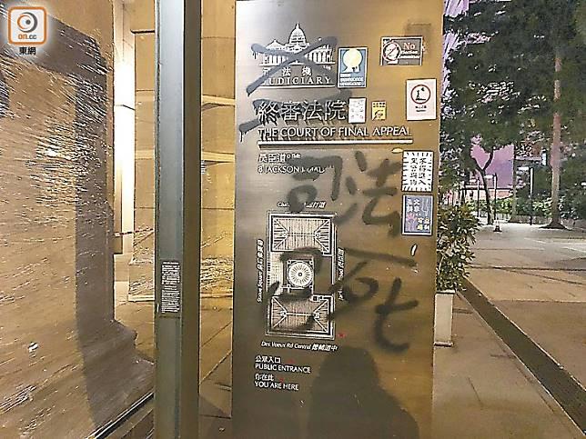 終院外指示牌被噴上「司法已死」字句。(陳亦瀅攝)