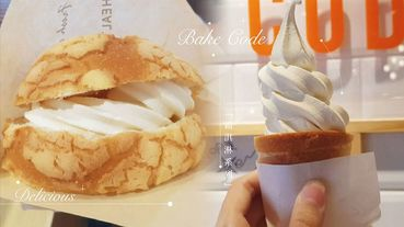 Bake Code「菠蘿霜淇淋」!現烤出爐的菠蘿配上霜淇淋,還有Bake Code超夯鹽岩奶油捲的「岩塩霜淇淋」絕對不能錯過~
