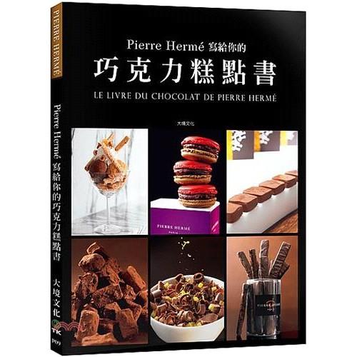 覆盆子與巧克力融合的Macaron Chloé克蘿伊馬卡龍、無難度的Chocolat chaud aux agrumes柑橘風味熱巧克力…  關於用量╱工具╱調溫╱裝飾╱烤焙…等詳盡解說 Pierr