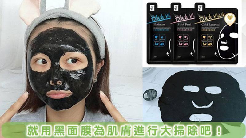 黑面膜也有類型之分?這樣選用黑面膜讓肌膚清潔溜溜!