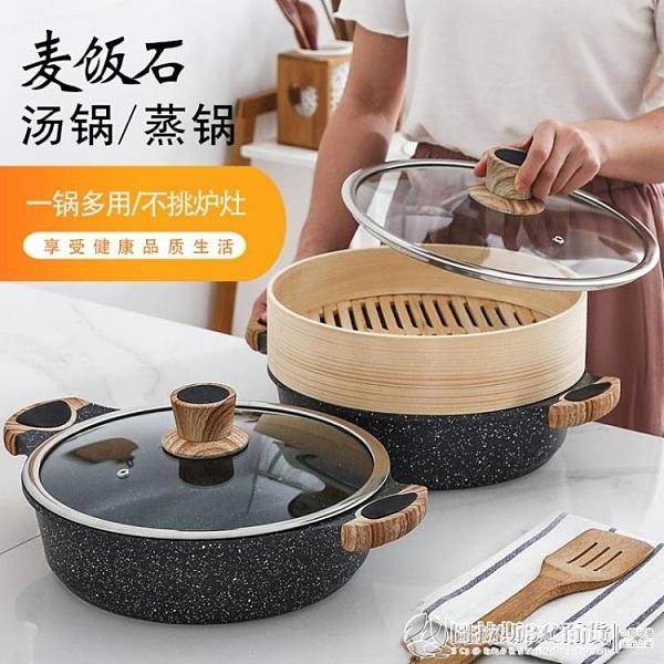 麥飯石不粘鍋家用電磁爐火鍋鍋具燜鍋專用鍋雙耳湯鍋兩用蒸鍋鋁鍋