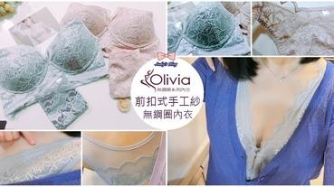 【時尚生活。無鋼圈內衣】Olivia|無鋼圈內衣|前扣式手工紗內衣套組|手工全蕾絲訂製,讓人愛上零束縛的美麗與自在~*