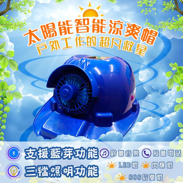 【太陽能】 太陽能智能涼爽帽