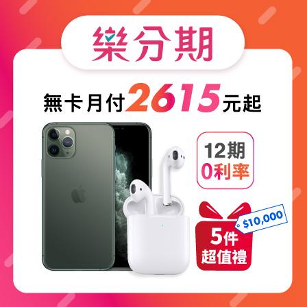 Apple iPhone 11 Pro Max (64G) + AirPods2藍芽耳機(無線充電盒)※加贈超值5件組(鋼化玻璃保護貼+防摔殼+快速充電線+無線充電盤+行動電源) ※加碼再贈(Appl