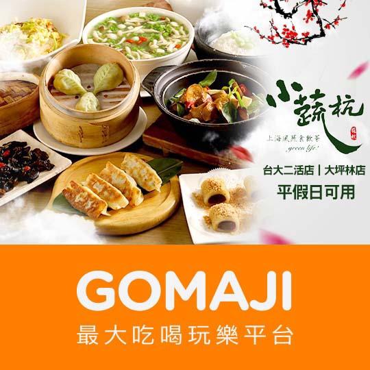 台北【小蔬杭 上海風蔬食飲茶】吃美味x吃飽飽四人饕客餐