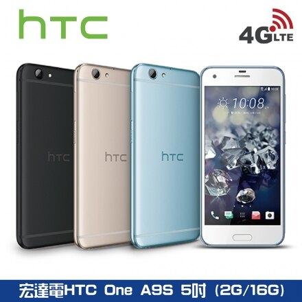 【HTC】促銷福利品)宏達電中階智慧型手機,寶石色系的金屬機身 HTC One A9s,贈空壓殼與玻璃保護貼。人氣店家騰宇國際的3C手機有最棒的商品。快到日本NO.1的Rakuten樂天市場的安全環境