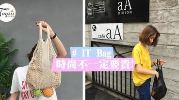 IT Bag 不一定都是貴的! 引領最新時尚潮流 ~ 韓國爆款「漁網袋」,淘寶不用15元!