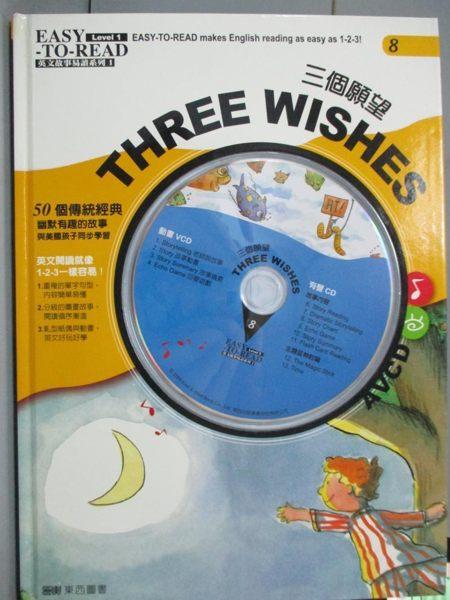 【書寶二手書T1/少年童書_PIW】三個願望(精裝)Three Wishes_精平裝:精裝本