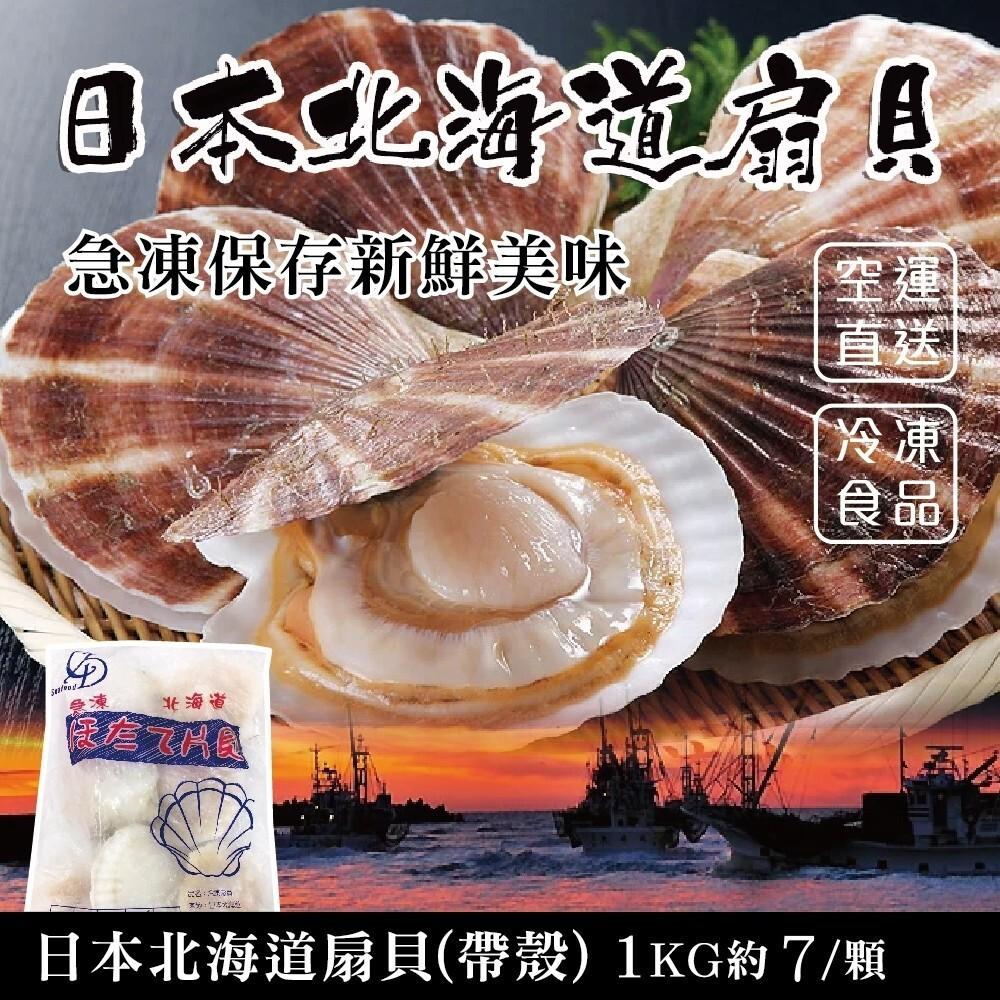 https://youtu.be/35v7Gy_pB2g 來自北海道純淨無汙染海域,捕撈上岸後急速冷凍,完整保存干貝鮮嫩的甘甜和風味!超大規格尺寸,飽滿的貝肉,絲絲分明的口感,彈牙可口,吃了一口就愛上