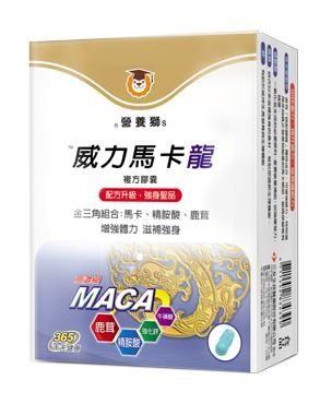 ●麗總藥妝● 營養獅威力馬卡龍複方膠囊30粒