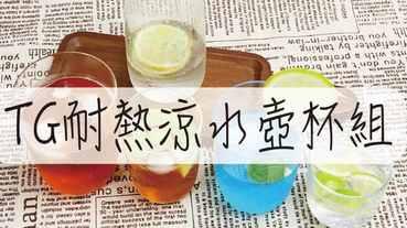 玻璃杯推薦-台灣玻璃自創品牌 x 日本國際設計大師深澤直人 TG耐熱涼水壺杯組 超值感玻璃杯