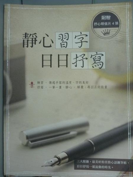 【書寶二手書T9/藝術_QHI】靜心習字‧日日抒寫_Jason Su, 繪虹企劃編輯小組