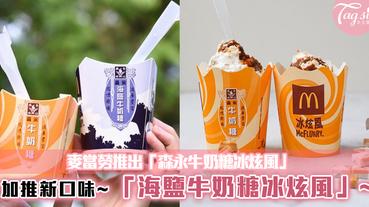 麥當勞推出「森永牛奶糖冰炫風」!加推新口味「森永海鹽牛奶糖冰炫風」~