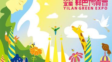 宜蘭綠色博覽會 刷卡購票享8折