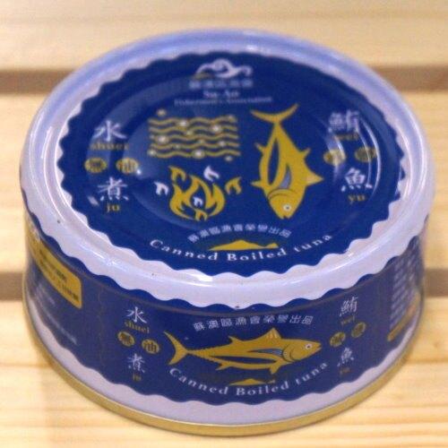 蘇澳區漁會水煮鮪魚罐頭