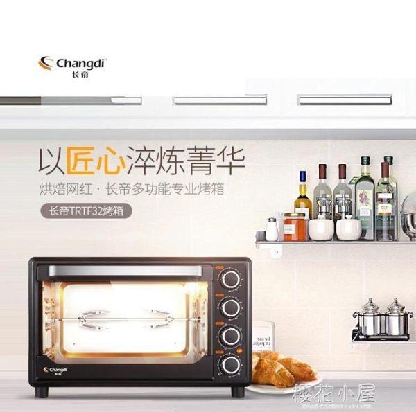 長帝 TRTF32家用烘焙多功能全自動迷你烤箱 32升蛋糕面包電烤箱