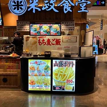 米政食堂 プライムツリー赤池店のundefinedに実際訪問訪問したユーザーunknownさんが新しく投稿した新着口コミの写真