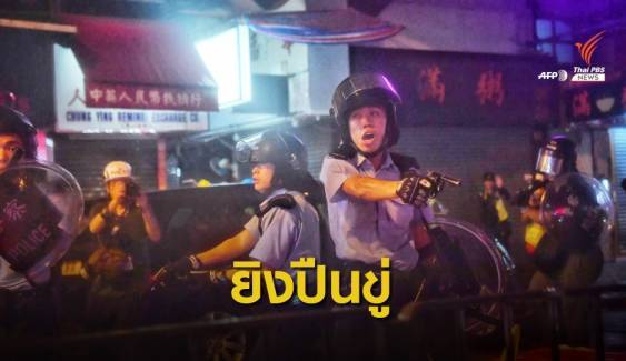 ตำรวจฮ่องกง 'ยิงปืน' ขู่ผู้ประท้วง