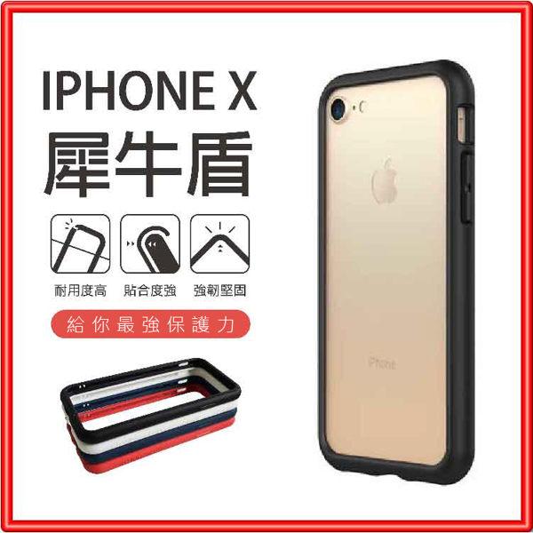 犀牛盾iPhone 7/7+Plus 手機邊框殼n矽膠保護 蜂巢設計 抗摔 台灣第一保護殼