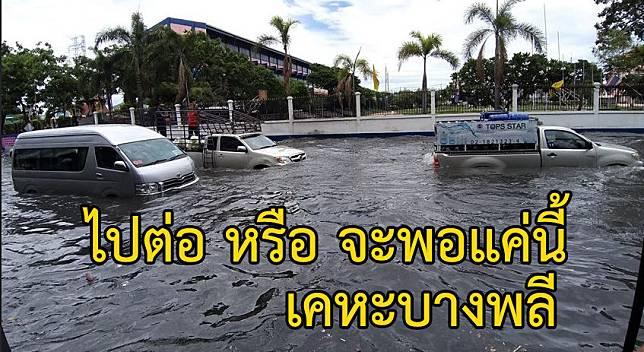 น้ำยังไม่ลด !!  ฝนตกหนัก จ.สมุทรปราการ ส่งผลให้น้ำท่วมขัง เคหะบางพลี
