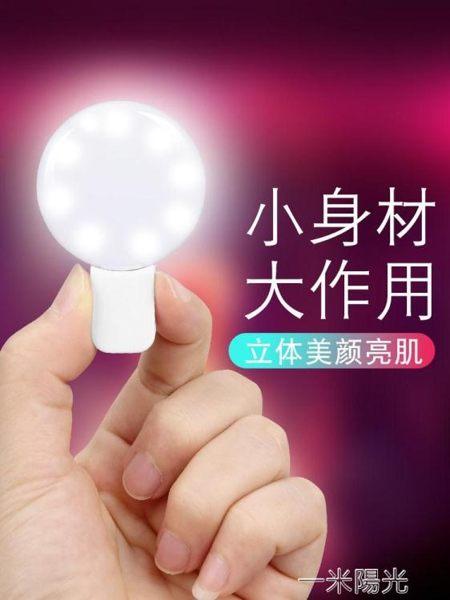手機小型迷你補光燈便攜LED打光燈抖音直播拍攝燈美顏華為蘋果 一米陽光